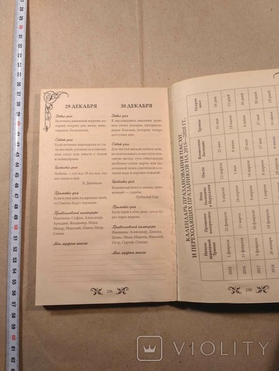 Домашний кухонный календарь Рецепты Праздники, фото №5