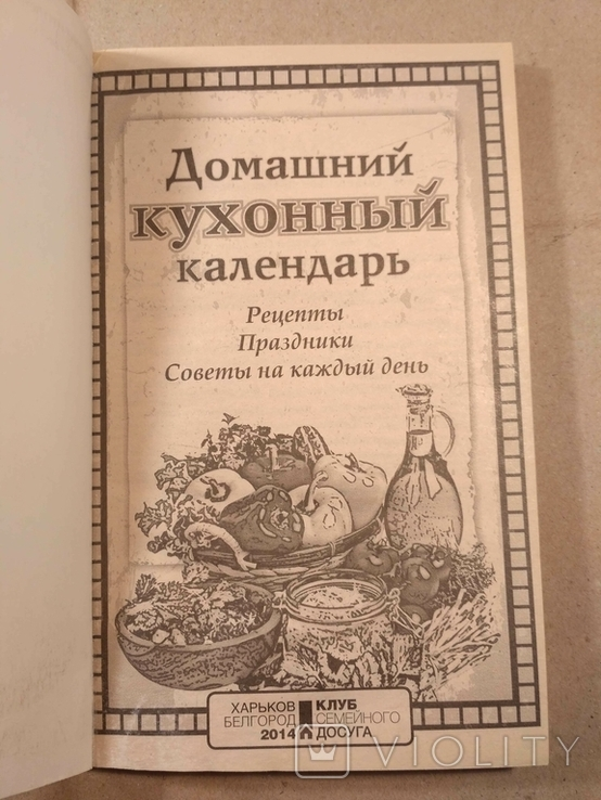 Домашний кухонный календарь Рецепты Праздники, фото №6