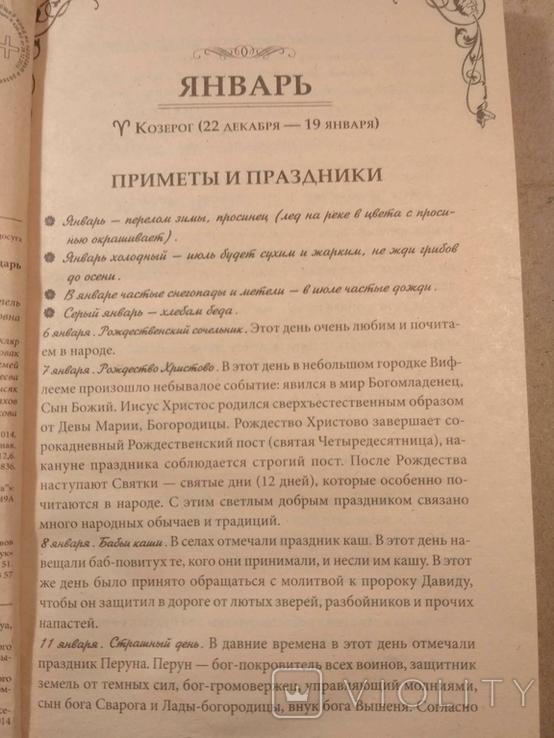 Домашний кухонный календарь Рецепты Праздники, фото №8