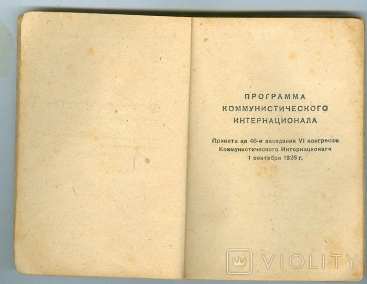 Программа и устав коммунистического интернационала, фото №4