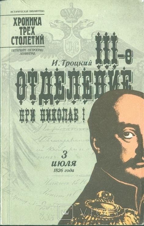 3-е отделение времен Николая Первого, фото №2