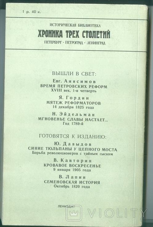 3-е отделение времен Николая Первого, фото №3