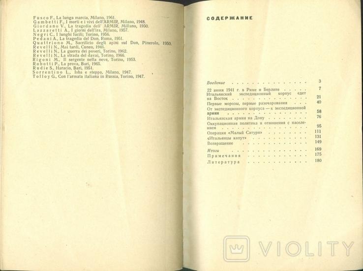 Восточный поход Муссолини, фото №3