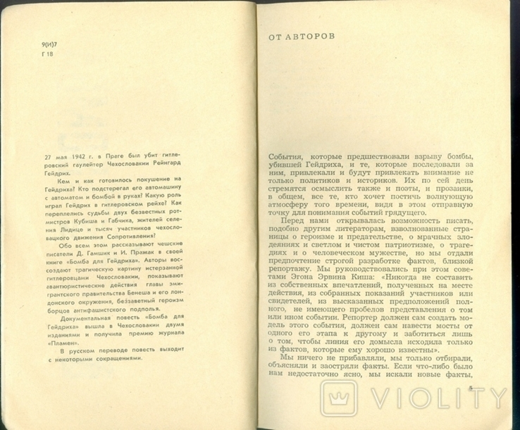 Бомба для Гейдриха, фото №3