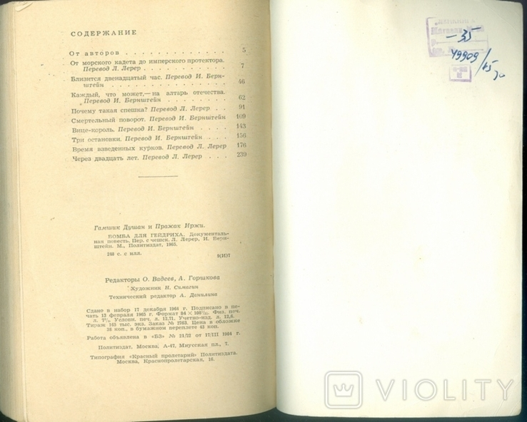 Бомба для Гейдриха, фото №4