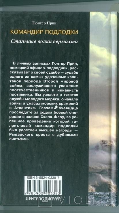 Стальные волки вермахта(Командир подлодки), фото №3