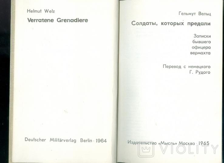 Солдаты которых предали, фото №3