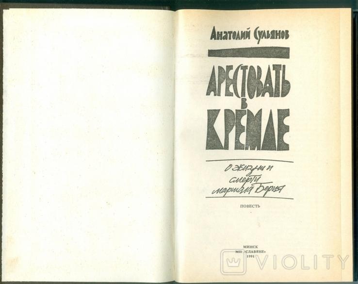 Арестовать в Кремле(маршал СССР Л.П.Берия), фото №3