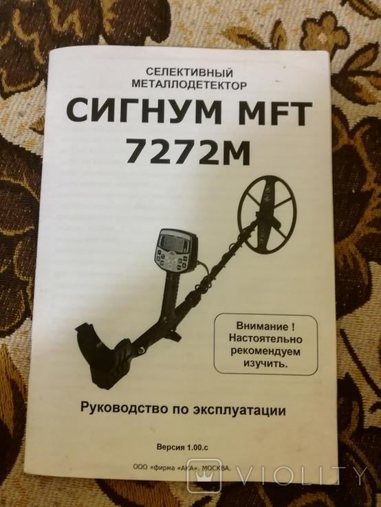 АКА Сігнум MFT 7272 M З двома катушками., фото №10