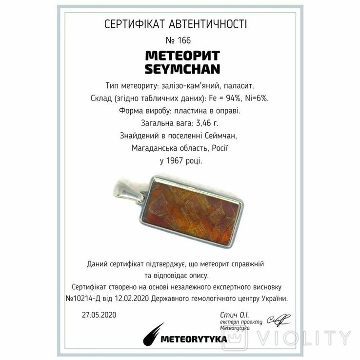 Підвіска із залізо-камяним метеоритом Seymchan, з сертифікатом, фото №3
