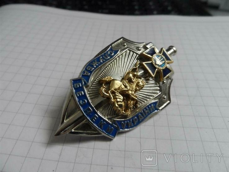 Служба безпеки України. копия, фото №3
