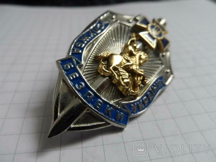 Служба безпеки України. копия, фото №4
