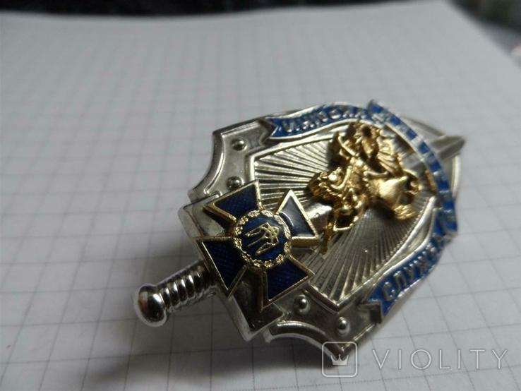 Служба безпеки України. копия, фото №5
