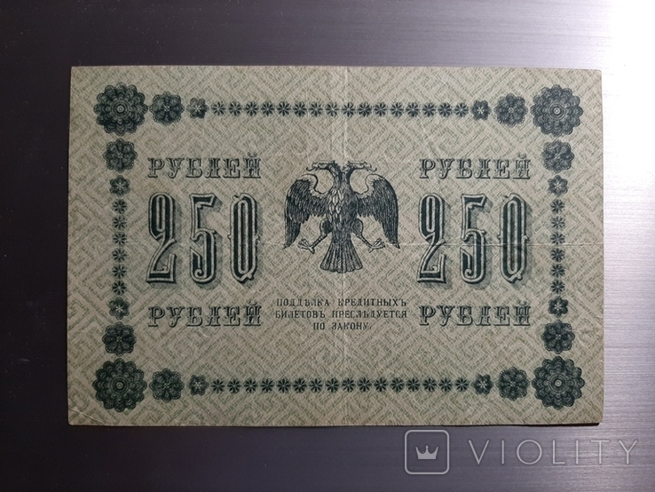 250 рублей 1918 года, фото №2