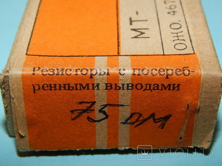 Резистор МТ-0,25/75ом, фото №3