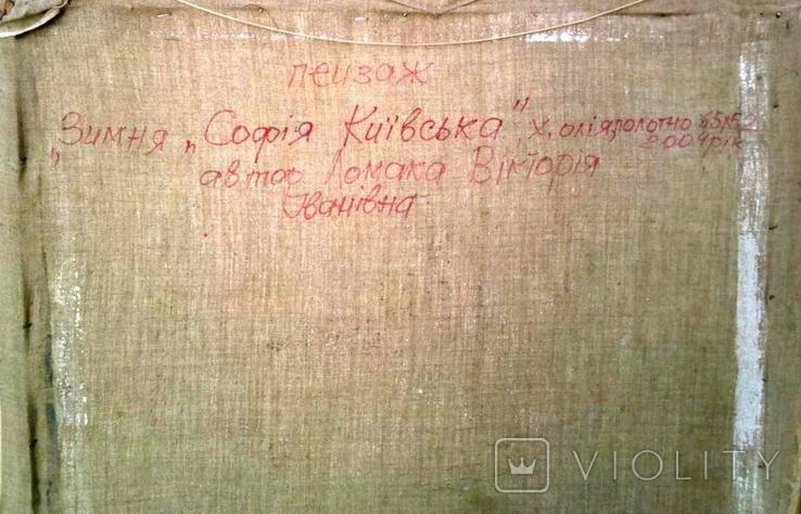София Киевская. Зима, фото №3