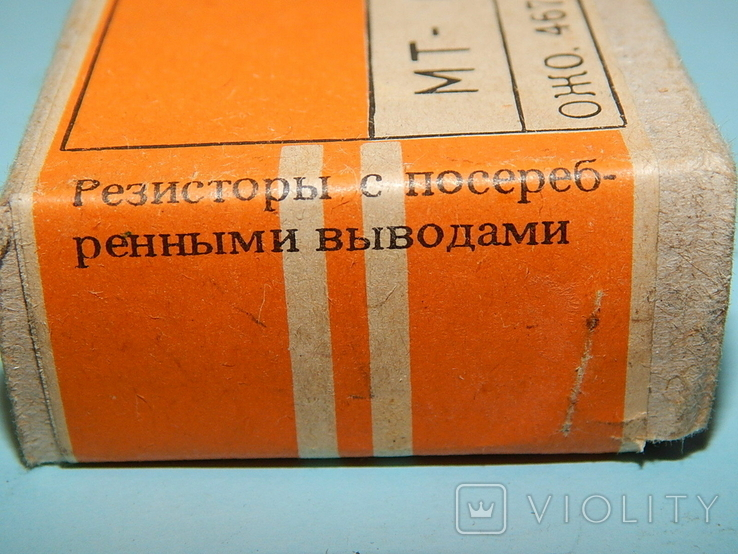 Резистор МТ-0,25/47ком, фото №3