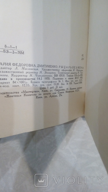 Рыцарь без меча Дмитренко М. Веласкес, фото №3