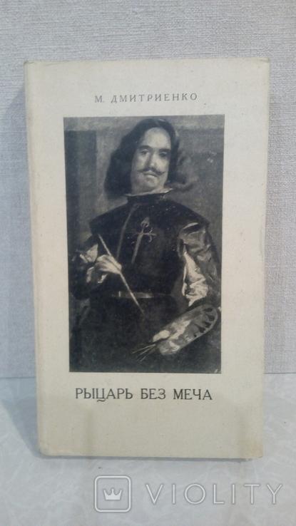 Рыцарь без меча Дмитренко М. Веласкес, фото №2