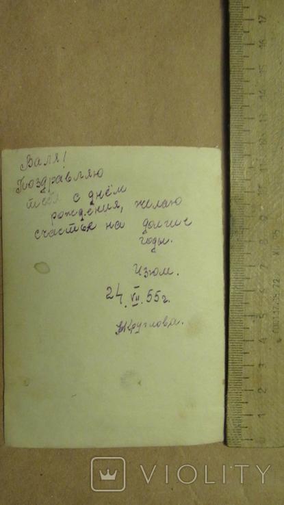 Фотооткрытка подарок подруге 1955 год, фото №3