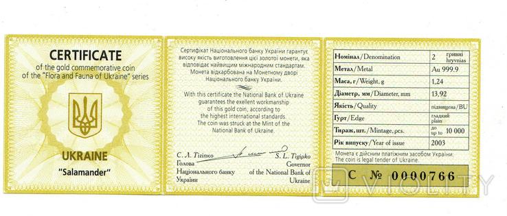 2 гривны 2003 год.Саламандра, фото №2