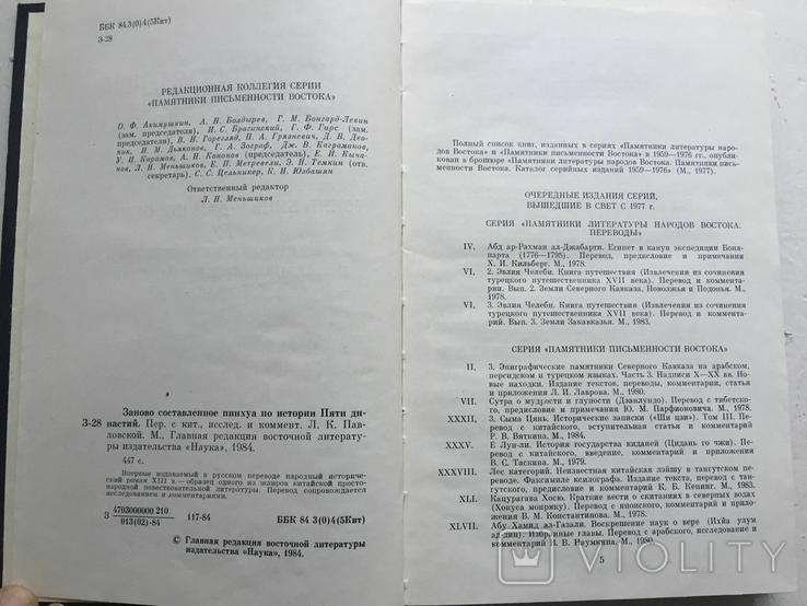 Заново составленное пинхуа по истории Пяти династий. 1984, фото №4