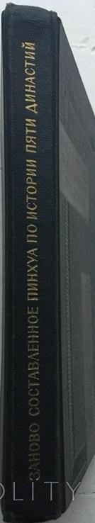 Заново составленное пинхуа по истории Пяти династий. 1984, фото №6