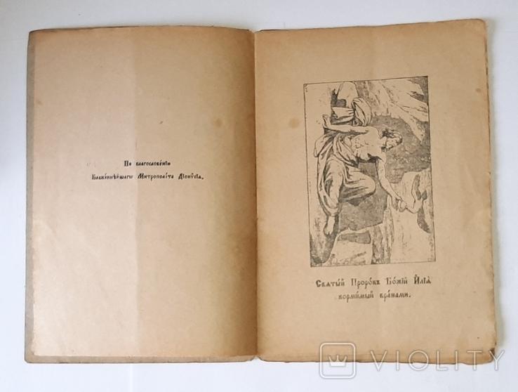 Акафист святому Илие, 1929 год. Варшава, фото №6