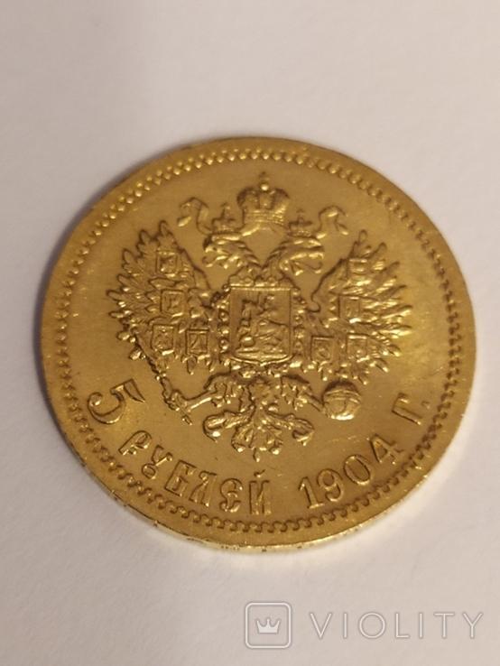 5 рублей 1904 года, фото №3