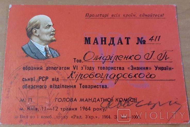 Мандат Делегат VI съезда общество Знание, фото №2