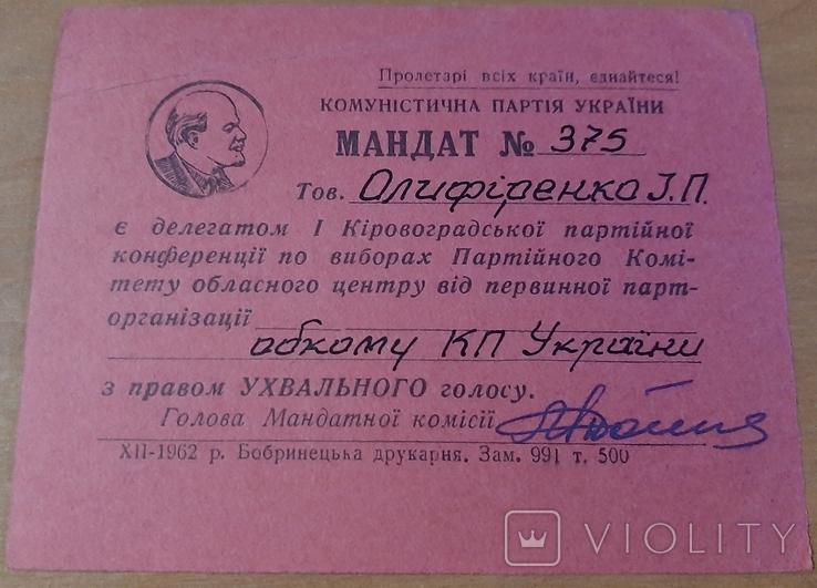 Мандат делегат I Кировоградской партийной конференции, фото №2