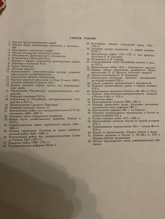Таблицы по истории  школьные, фото №6