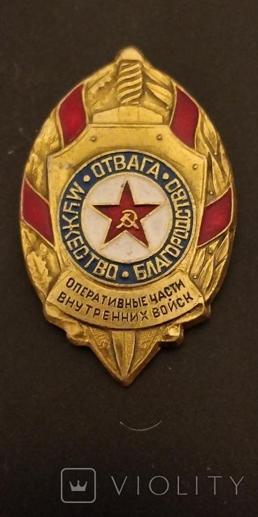 Оперативные части ВВ МВД СССР