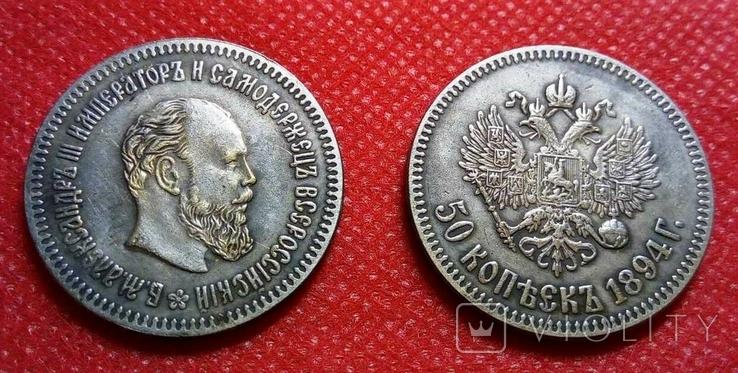 50 копійок 1894 року.Росія / Супер- КОПІЯ/  не магнітна, посрібнена, фото №2