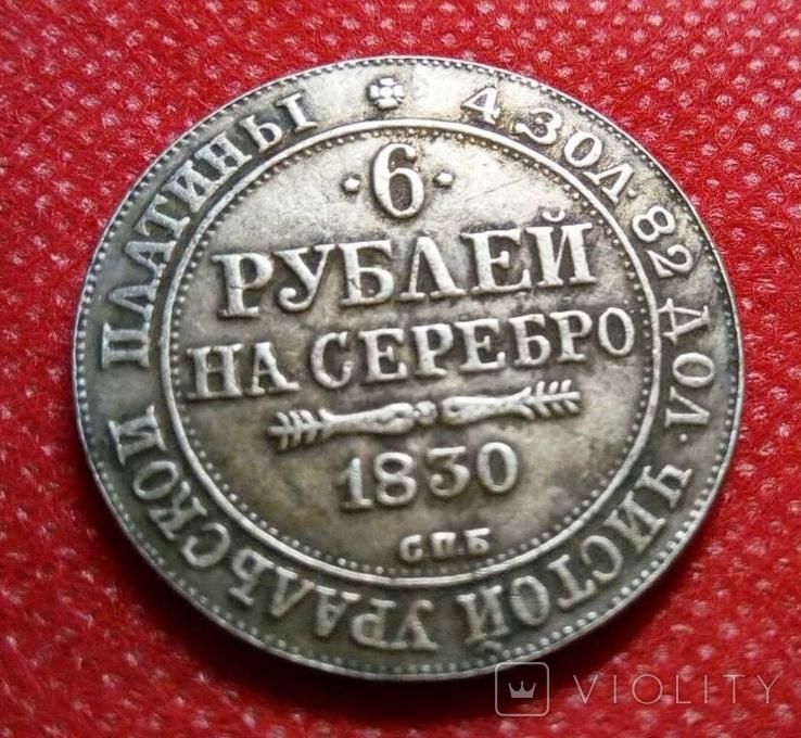 6 рублів на срібло 1830  року. Росія / Супер- КОПІЯ/  не магнітна, посрібнена, фото №2