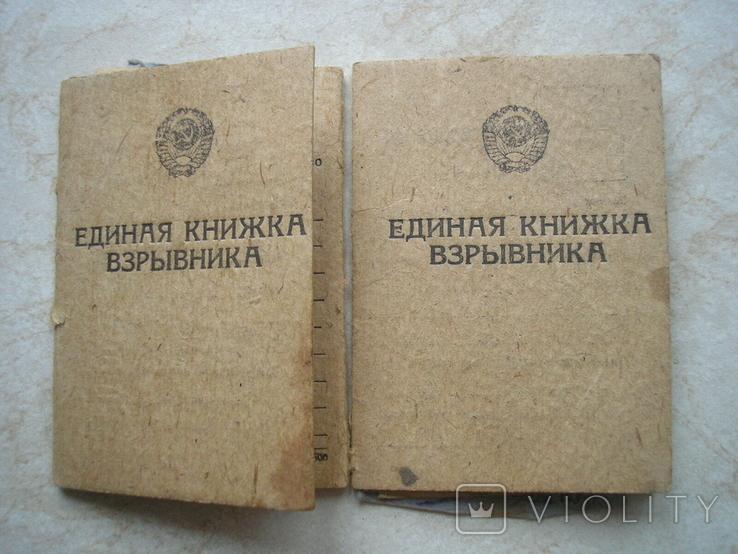 Единая книжка взрывника(2 штуки)+бонус, фото №2