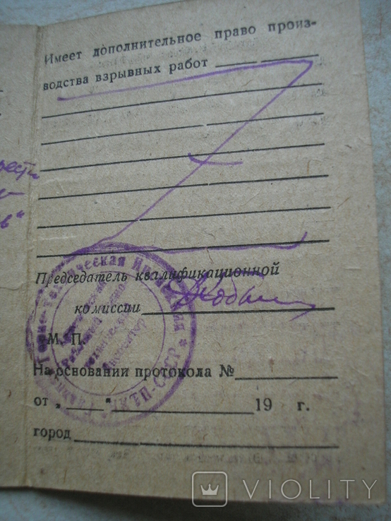 Единая книжка взрывника(2 штуки)+бонус, фото №5