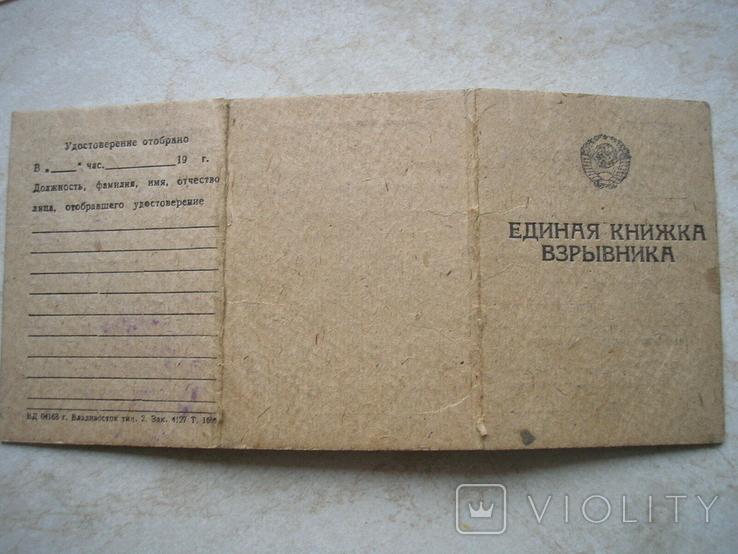 Единая книжка взрывника(2 штуки)+бонус, фото №6