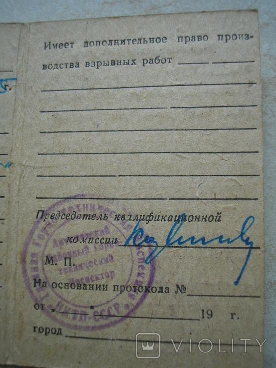 Единая книжка взрывника(2 штуки)+бонус, фото №10