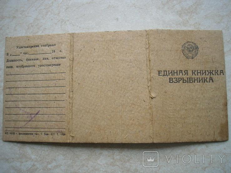 Единая книжка взрывника(2 штуки)+бонус, фото №11