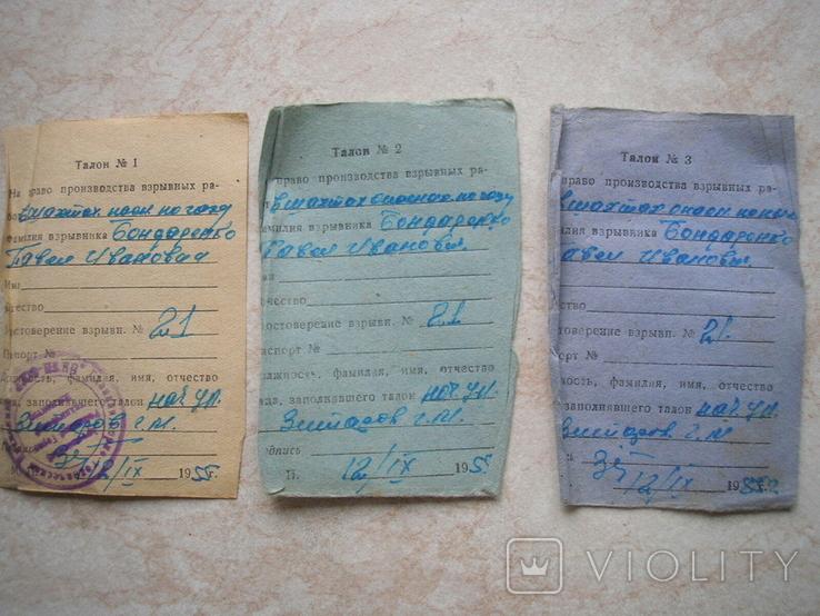 Единая книжка взрывника(2 штуки)+бонус, фото №12