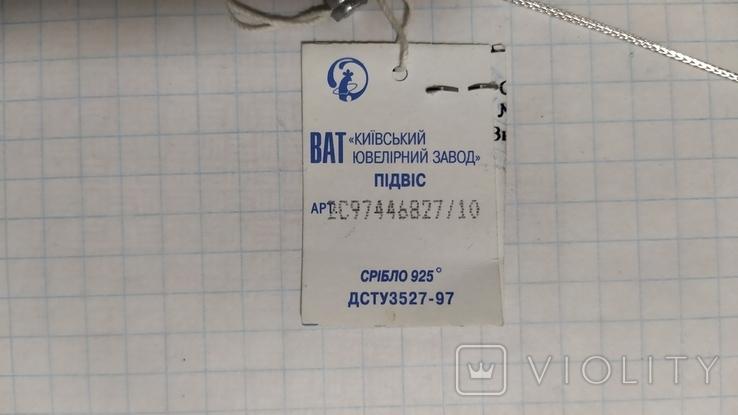Серебренная цепочка с кулоном.2., фото №7