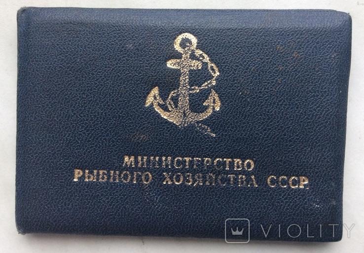 Удостоверение МинРыбХозСССР ЧПОРП Антарктика, фото №2