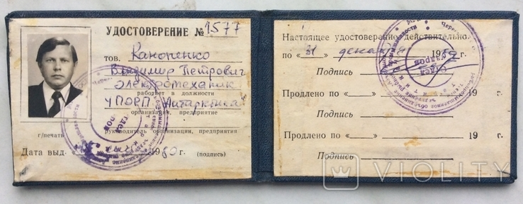 Удостоверение МинРыбХозСССР ЧПОРП Антарктика, фото №3