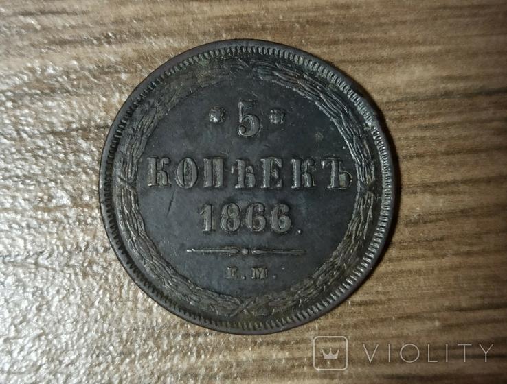 5 копеек 1866 ем, фото №2