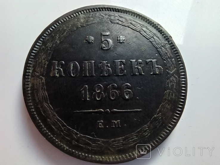 5 копеек 1866 ем, фото №3