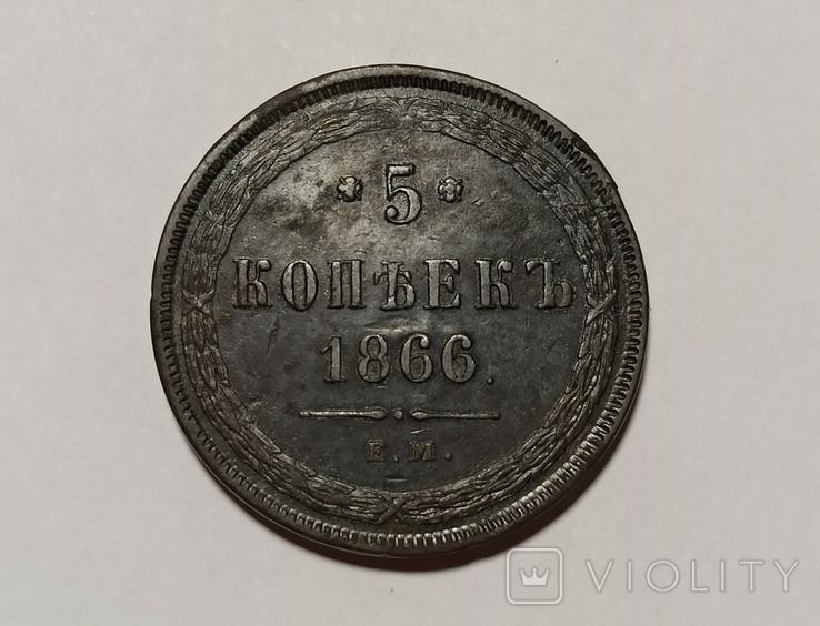 5 копеек 1866 ем, фото №4