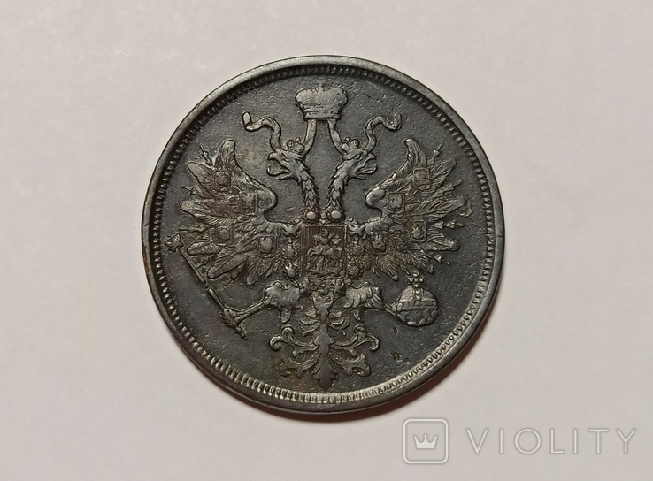 5 копеек 1866 ем, фото №7