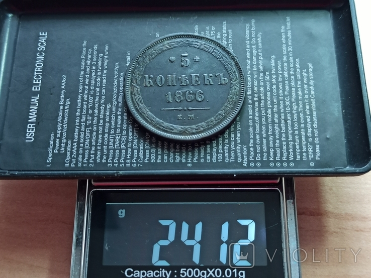 5 копеек 1866 ем, фото №13