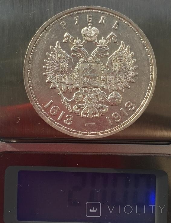 1 рубль 1913 года 300 лет .... (плоский чекан)